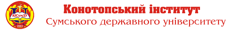 Конотопський інститут СумДУ