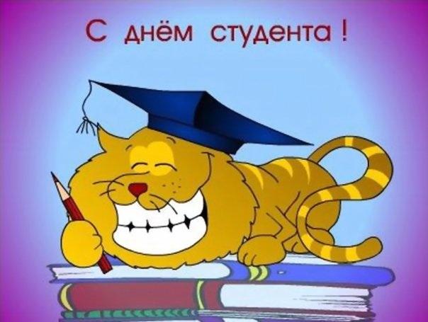 Смешные поздравления студентов